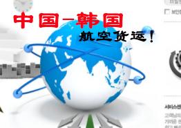 中国到韩国空运