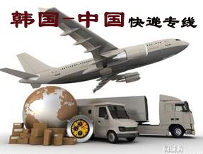 韩国到中国快递