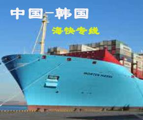 中国到韩国海空联运