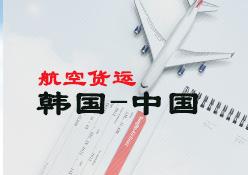 韩国到中国空运