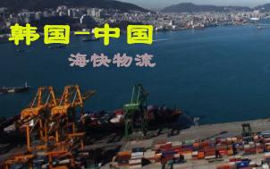 韩国到中国海运